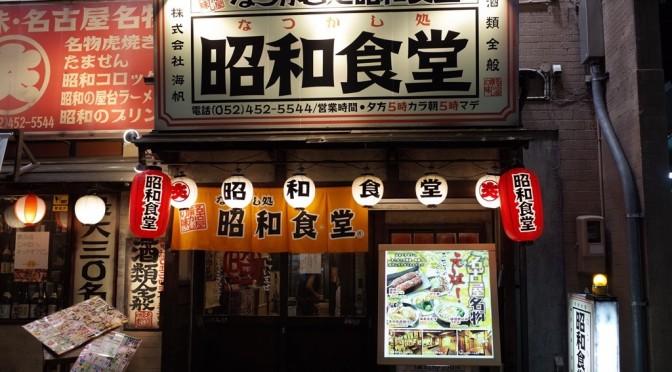 「昭和食堂」レトロな雰囲気の居酒屋で名古屋名物を満喫する
