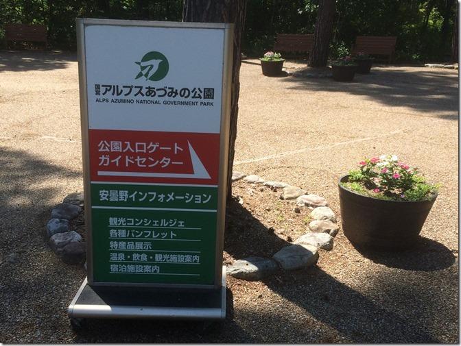 azuminokouen-0040