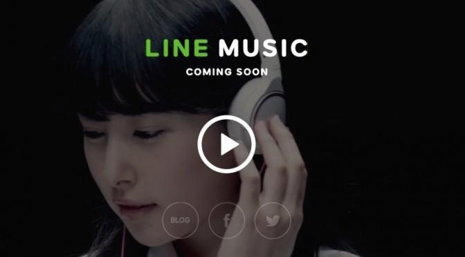 line music、音楽ストリーミング配信を試す
