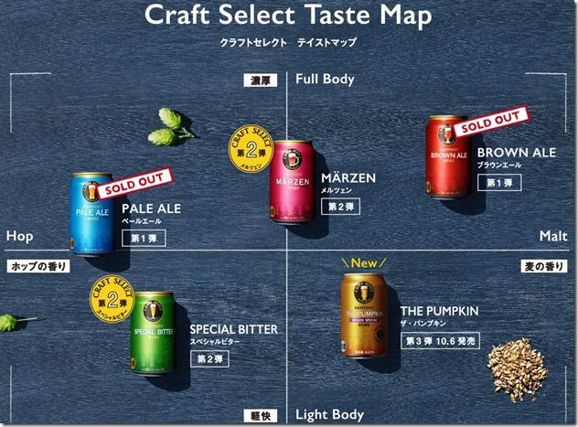 http___www.suntory.co.jp_beer_craftselect_3