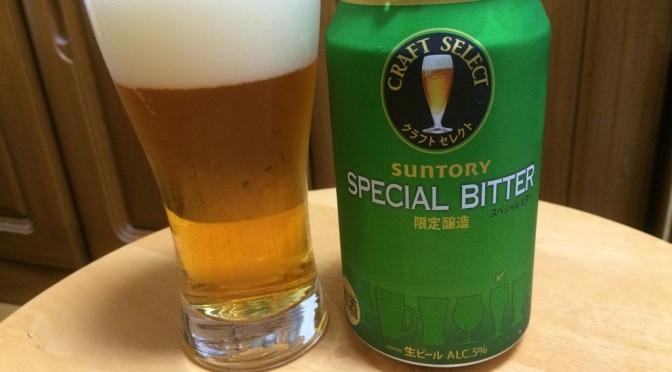 【ビール】サントリー クラフトセレクト 第二弾を呑む