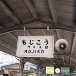 観光スポット 北九州方面 ご紹介します