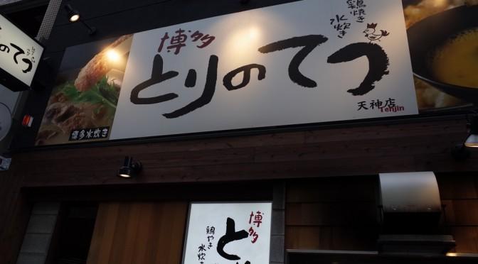 とりのてつ 福岡初心者は「水炊き」と「もつすき」を同時に楽しめる「二色鍋」がおすすめ