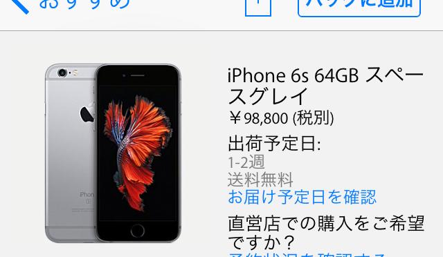 【iPhone】Apple Store Online  iPhone6S の初回出荷分は完売したらしい
