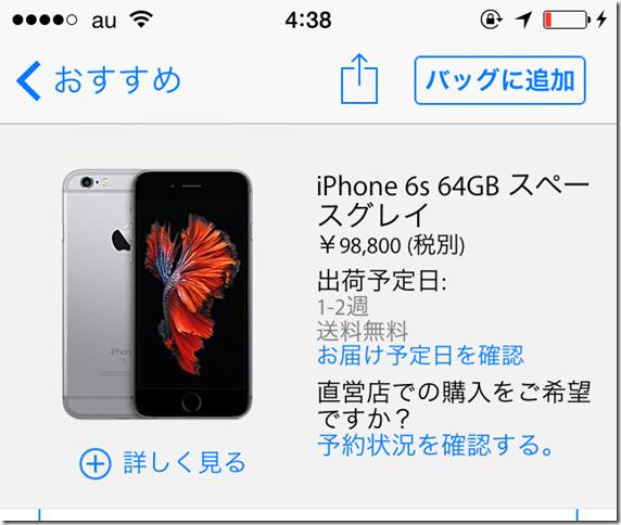 iPhone6s-0001