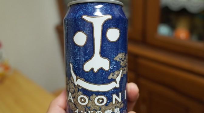 【ビール】地ビール よなよなの里より 「インドの青鬼」 強烈な苦味が特徴のインディアン・ペールエール