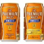 【ビール】サントリー プレミアムモルツ芳醇エール 濃厚なビールで秋の夜は深まる