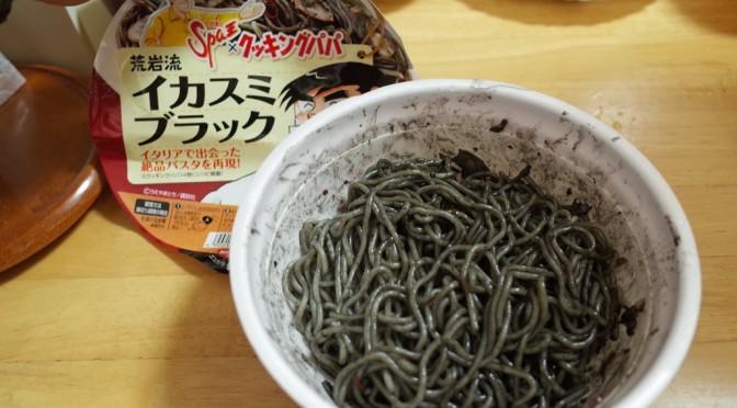 【カップ麺】SPA王 イカスミブラック クッキングパパコラボ商品