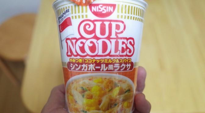 【カップ麺】カップヌードル シンガポール風ラクサ ココナツミルクテイストのエスニック風がうまい!