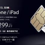 【格安SIM】freetel for iphone アプリダウンロードがなんと無料!