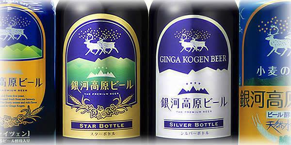 【ビール】銀河高原ペールエール