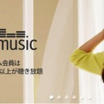 Prime Music アマゾンの音楽ストリーミングサービスは無料!