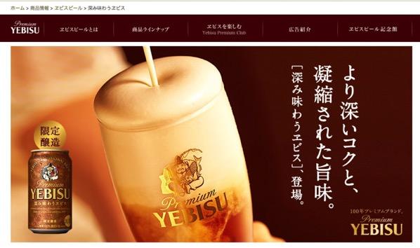 Yebisu7