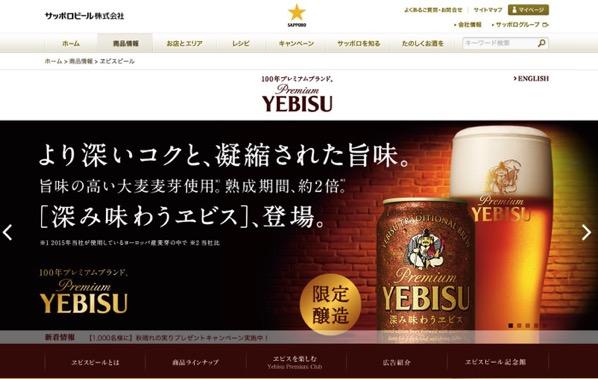 Yebisu8