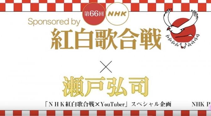 【YouTube動画】瀬戸弘司さんの紅白歌合戦タイアップ動画が面白い!