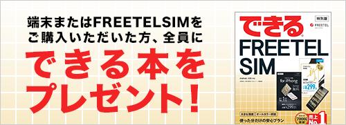 Freetel1