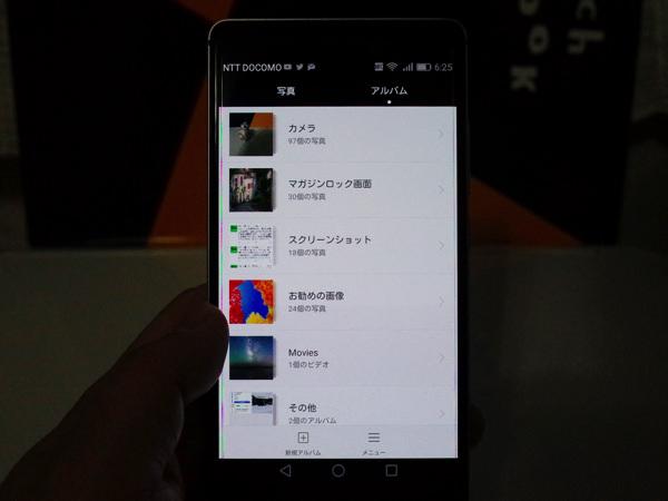 Huaweimatesshiyoukann0010