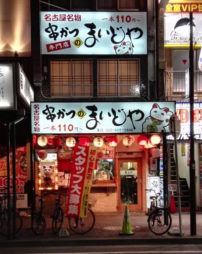Kushikatsumaidoya001
