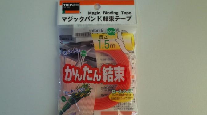 TRUSCO マジックテープ ケーブルを結束してデスクを整理しよう!