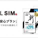 【格安SIM】freetel 使った分だけ安心プラン