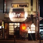 けごや鰓(あぎと)福岡のうまいもんを楽しむ