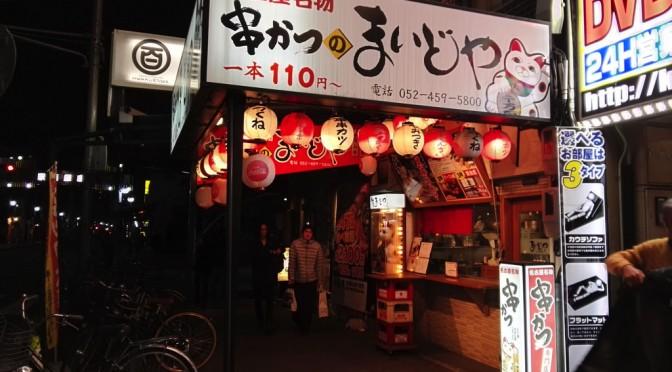 名古屋駅前 串かつまいどや 揚げたての串かつをソースに漬けてどうぞ