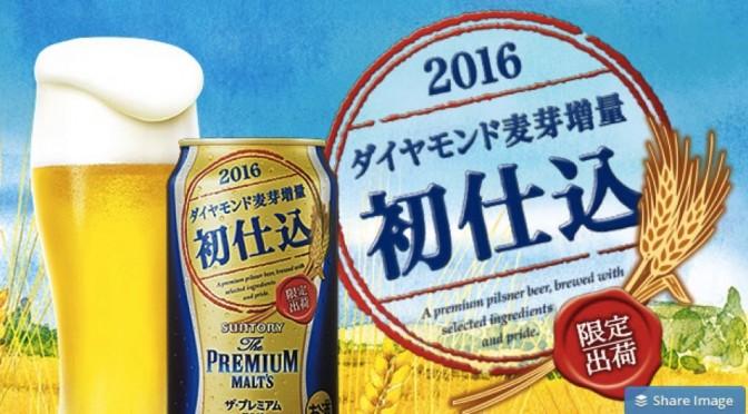 【ビール】サントリープレミアムモルツ ダイヤモンド麦芽増量初仕込み 麦芽の香りがたまらない!