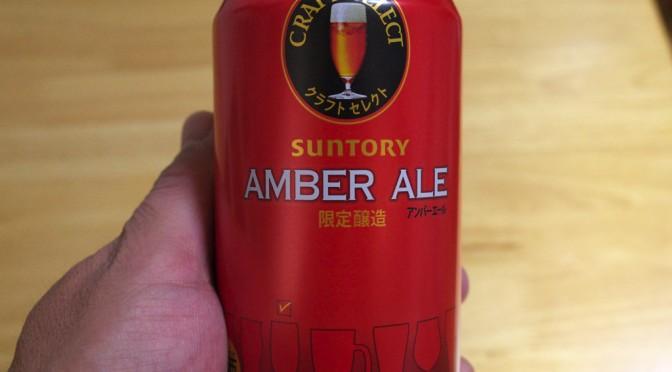 【ビール】サントリーアンバーエール カラメルのコクがたまらないクラフトビール