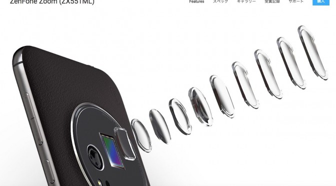 【SIMフリー】Zenfone Zoom ズームレンズつきのスマートフォンは高級感も十分!