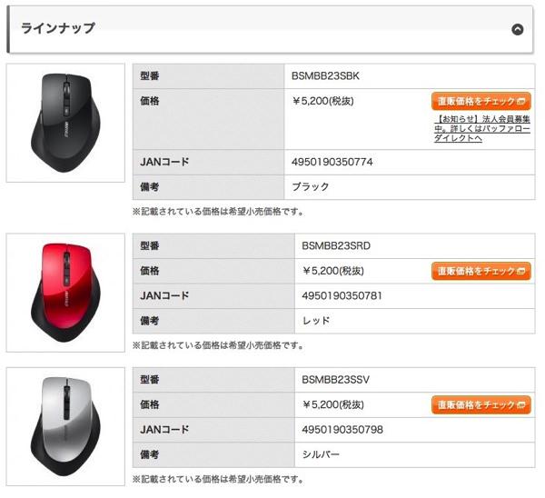 Bluetoothmouse013