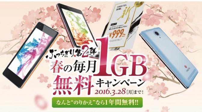 【格安SIM】ぶっちぎり第2弾 Freetel 春の毎月1GB無料キャンペーン