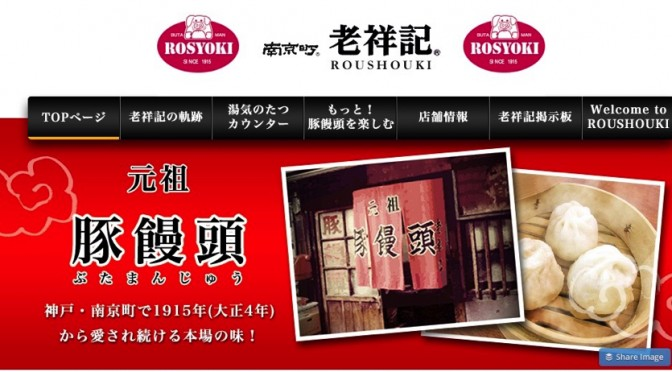 老祥記 神戸南京町の老舗ぶたまんはジューシーで最高!