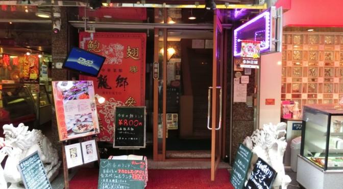 【グルメ】神戸中華街 龍郷 丸テーブルの席で中華を楽しむ