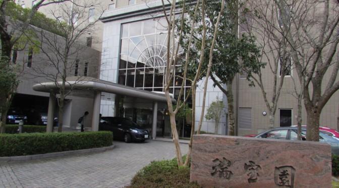 有馬温泉 瑞宝園 神戸観光に行ったらぜび寄りたい温泉旅館街