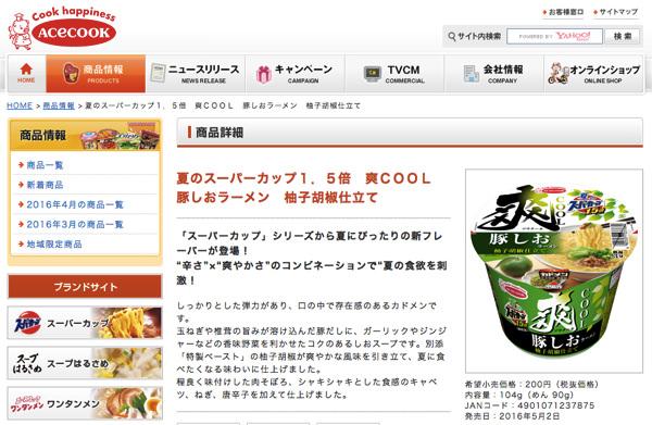 Supercapbutashio011