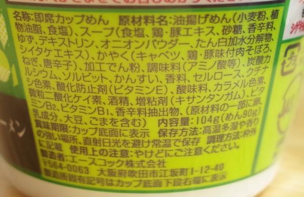 Supercapbutashio031