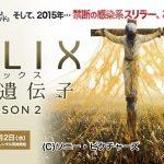 【海外ドラマ】HELIX/黒い遺伝子 真田広之レギュラー出演!
