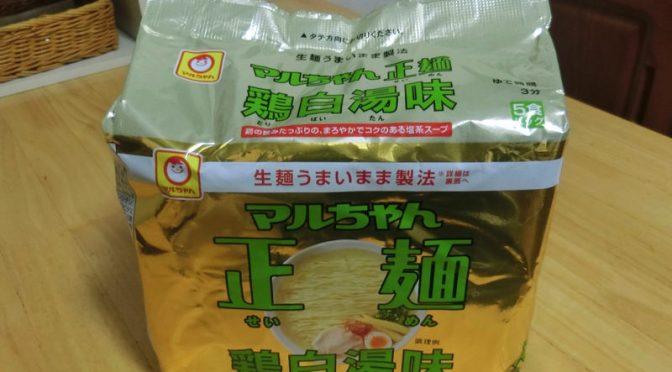 【袋麺】マルちゃん正麺 鶏白湯味 まろやかなでコクのあるスープを味わうべし