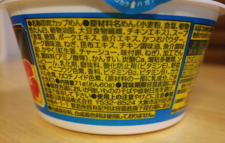 Menshokuninokinawa003