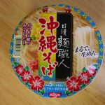 【カップ麺】日清麺職人 沖縄そばを食す カツオだしの香りがたまらなく食欲をそそる!