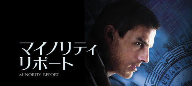 【映画】マイノリティ・リポート スピルバーグ/トム・クルーズの傑作近未来サスペンス
