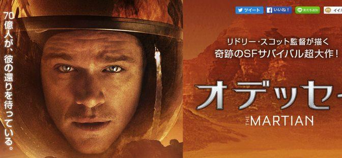 【映画】オデッセイ マット・デイモン演じる主人公のビデオ日記がユーモアたっぷりで最高!