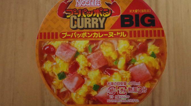 【カップ麺】カップヌードル プーパッポンカレー タイの人気料理がカップ麺に!