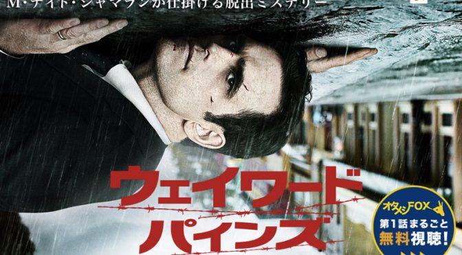 【ドラマ】ウェイワードパインズ 出口のない街 タイトルからして謎のドラマ