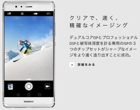 Huaweip9 001