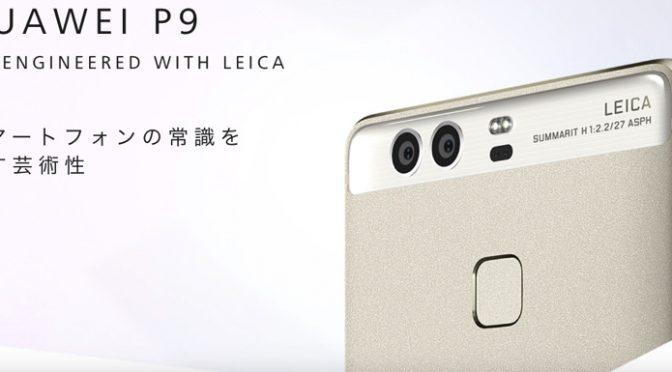 【SIMフリー】Huawei P9 ダブルレンズを搭載したプレミアムクラスの新機種