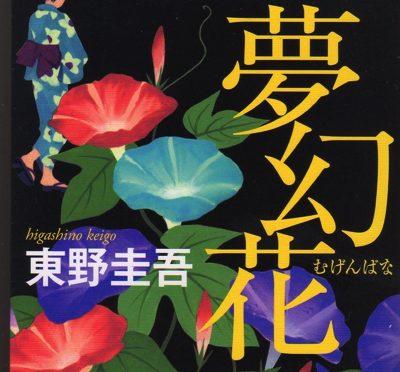 【書評】夢幻花 東野圭吾 エピソードを複雑に積み重ねて最後に結実させる読み応えのあるミステリ