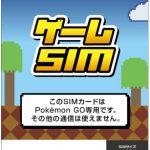 【格安SIM】日本通信 ポケモンGO専用SIMを発売