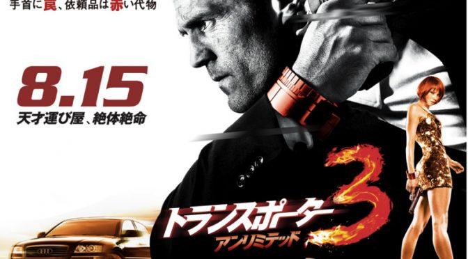 【映画】トランスポーター3 アンリミテッド 凄まじいカーアクション