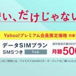 【格安SIM】Y!mobile データSIMプラン 高速のモバイル回線を最安500円で